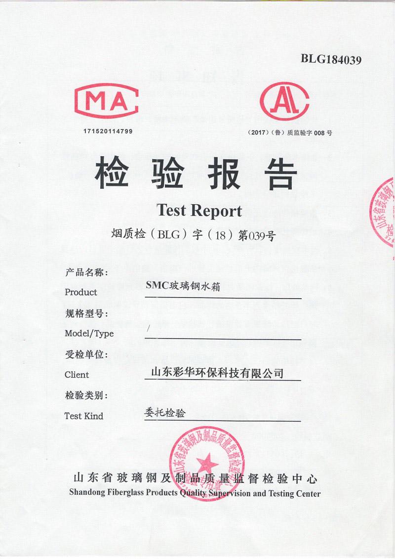 SMC米6直播水箱检测报告